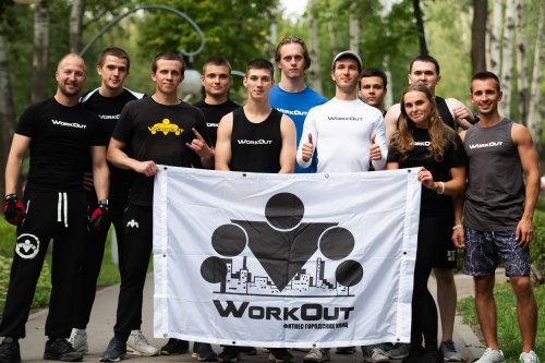 Организаторы WorkOut Day #12